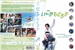 (日焼け)[DVD邦]いこかもどろか [明石家さんま/大竹しのぶ]/中古DVD【中古】【P5倍♪11/14(木)20時〜11/26(火)10時迄】