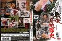 【懐かし作品】[DVD邦]戦後猟奇犯罪史 [泉ピン子]/中古DVD【中古】