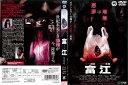 (日焼け)[DVD邦]富江 [菅野美穂/中村麻美](1999年)/中古DVD[ホラー/怪談]【中古】【P10倍♪7/30(木)0時〜8/17(月)10時迄】