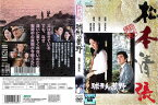 (日焼け)【懐かし作品】[DVD邦]松本清張 球形の荒野 [竹脇無我/島田陽子](1975年)/中古DVD【中古】