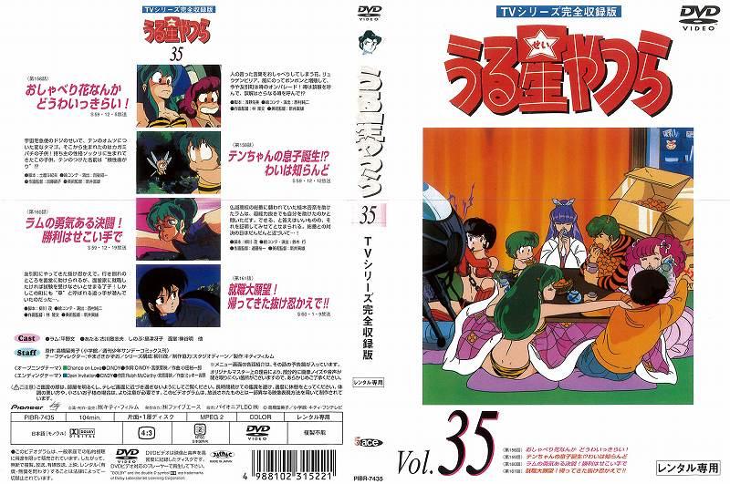 アニメ, TVアニメ DVD 35 TV158161