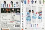 [DVD他]第14回東京03単独公演後手中の後手/中古DVD【中古】【P5倍♪12/13(金)20時〜12/26(木)10時迄】