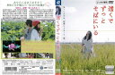[DVD邦]遠くでずっとそばにいる [倉科カナ]/中古DVD【中古】【P10倍♪5/22(金)20時〜5/26(火)10時迄】