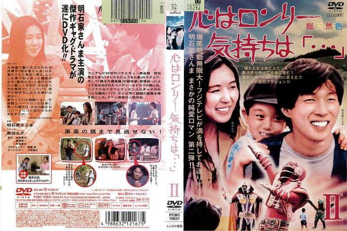 (日焼け)[DVD邦]心はロンリー 気持ちは「…」 II [明石家さんま/萬田久子]/中古DVD【中古】【P10倍♪10/15(木)0時〜10/26(月)10時迄】
