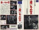 【VHSです】逢いぞめ笠 [長谷川一夫]|中古ビデオ【中古】【P15倍♪10/15(金)0時〜10/25(月)23時59分迄】