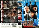 【VHSです】迅雷 組長の身代金|中古ビデオ [K]【DVD未発売】【中古】【P10倍♪10/1(金)20時〜10/11(月)1時59分迄】