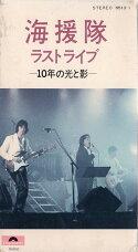 【VHSです】海援隊ラスト・ライブ-10年の光と影-|中古ビデオ【中古】