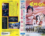 【VHSです】カンフー風林火山[字幕]|中古ビデオ【中古】