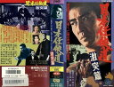 【VHSです】日本任侠道 激突篇 [高倉健/北大路欣也/待田京介]|中古ビデオ【中古】