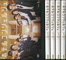 ホテルコンシェルジュ1〜5(全5枚)(全巻セットDVD)/中古DVD[邦画TVドラマ]【中古】