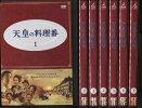 (日焼け)天皇の料理番1〜7(全7枚)(全巻セットDVD)/中古DVD[邦画TVドラマ]【中古】