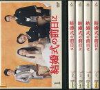 (日焼け)結婚式の前日に 1〜5 (全5枚)(全巻セットDVD)[香里奈]/中古DVD[邦画TVドラマ]【中古】