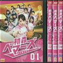 (日焼け)初森ベマーズ1〜4(全4枚)(全巻セットDVD)/中古DVD[邦画TVドラマ]【中古】