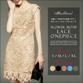 New work! Restocked every popular ★ high quality lace style & space フラワーモチーフノースリブワン pieces [Party / dinner party / dress and beige / black / black /S/XL / small / large size/import/Mrs/celebrity/ethnic/women /