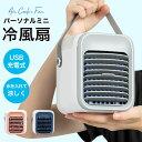 冷風扇 扇風機 冷風機 卓上 小型 クーラー 冷房 おすすめ...