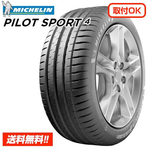 タイヤ・ホイール, サマータイヤ 2020 4 20555R16 94Y XL PILOT SPORT 4
