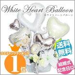 電報/結婚式/バルーン電報【ホワイトハートバルーンアレンジ】【祝電】
