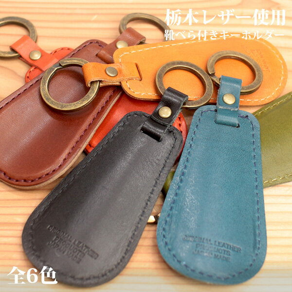 取寄品 高品質 安心の日本製本革 栃木レザー[ジーンズ]靴べら付きキーホルダー 携帯用靴ベラ ストラップ付き 短ヘラ メンズ レディース ユニセックス L-20425 auktn