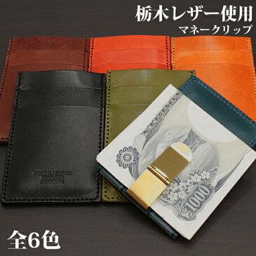 取寄品 高品質 安心の日本製本革 栃木レザー[ジーンズ]スマートにお札を持ち歩ける マネークリップ カード入れ付き L-20493 auktn 送料無料