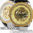 自動巻き腕時計 ATW031 ラグジュアリー ラインストーン ハーフスケルトン ゴールド レザーベルト 手巻き時計 機械式腕時計 メンズ腕時計 auktn 送料無料