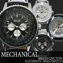 自動巻き腕時計 ATW018 回転ベゼル ビッグケース デイデイト 日付カレンダー 日付表示 曜日表示 24時間計 メタルベルト レザーベルト 手巻き時計 機械式腕時計 メンズ腕時計 送料無料 _c