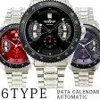 自動巻き腕時計 ATW007 日付カレンダー カラフルフェイス ギョーシェ彫り メタルベルト レザーベルト 手巻き時計 機械式腕時計 メンズ腕時計 auktn 送料無料
