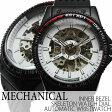 自動巻き腕時計 ATW023 回転式ベゼル ホワイト文字盤 ミリタリーテイスト スケルトン シンプル機能 ラバーベルト 手巻き時計 機械式腕時計 メンズ腕時計 auktn 送料無料