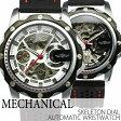 自動巻き腕時計 ATW034 ミリタリーテイスト スケルトン シンプル機能 ラバーベルト 手巻き時計 機械式腕時計 メンズ腕時計 auktn 送料無料
