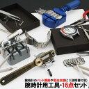 腕時計工具 説明書付でカンタン自分で腕時計の電池交換 ベルト調整が可能な腕時計用工具16点セット 時 ...