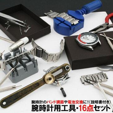 腕時計工具 説明書付でカンタン自分で腕時計の電池交換 ベルト調整が可能な腕時計用工具16点セット 時計修理工具セット 時計専用工具 メンズ腕時計 auktn 送料無料