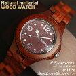 安心の天然素材 ナチュラルウッドウォッチ 木製腕時計 軽い 軽量 自然木 天然木 ユニセックス WDW002-01 メンズ腕時計 auktn 送料無料