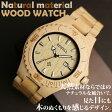 日本製ムーブメント 47mmビッグケース 日付カレンダー 安心の天然素材 ナチュラルウッドウォッチ 木製腕時計 軽い 軽量 自然木 天然木 ユニセックス WDW003-01 CITIZENミヨタムーブメント メンズ腕時計 auktn 送料無料