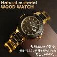 日本製ムーブメント 日付カレンダー 安心の天然素材 ナチュラルウッドウォッチ 木製腕時計 自然木 天然木 ユニセックス WDW007-03 CITIZENミヨタムーブメント メンズ腕時計 auktn 送料無料