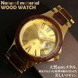 日本製ムーブメント 日付カレンダー 安心の天然素材 ナチュラルウッドウォッチ 木製腕時計 自然木 天然木 ユニセックス WDW008-01 CITIZENミヨタムーブメント メンズ腕時計 auktn 送料無料