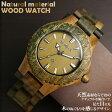 安心の天然素材 ナチュラルウッドウォッチ 木製腕時計 軽い 軽量 自然木 天然木 ユニセックス WDW009-03 メンズ腕時計 auktn 送料無料