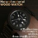 日本製ムーブメント 木製腕時計 日付カレンダー 軽い 軽量 ...