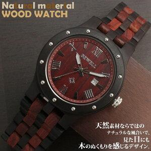 さらに値下げ 半額以下 スーパーアフターセール 80%OFF 日本製ムーブメント 木製腕時計 日付カレンダー 軽い 軽量 CITIZENミヨタムーブメント 安心の天然素材 ナチュラルウッドウォッチ 自然木 天然木 WDW018-04 ユニセックス メンズ腕時計 送料無料