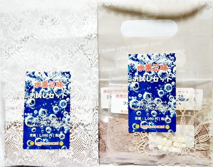 水素三昧 お試しセット 1000円ポッキリ 水素入浴剤 食用岩塩 高濃度 水素サプリメント ヒマラヤ岩塩 食べる塩 バスソルト