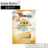 [店内全商品ポイント5倍][冷凍]北海道コクボ 北海道ミルクレープバニラ 320g(4個入)×2箱 |ケーキ