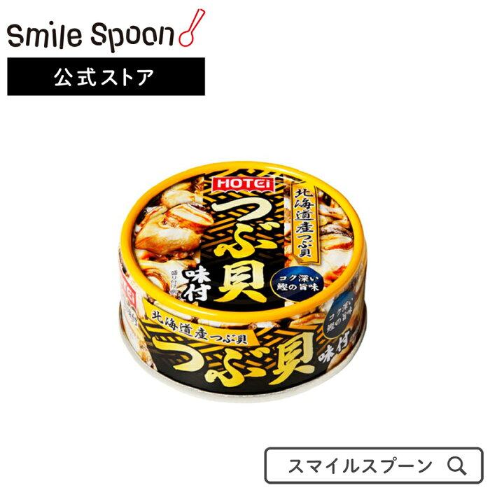 [エントリーでP10倍]ホテイ つぶ貝味付 90g×6個   おつまみ 缶詰 送料無料