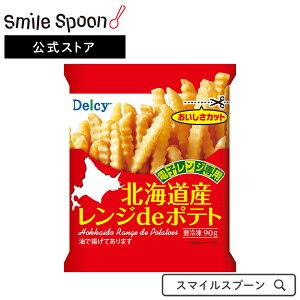 [冷凍食品]Delcy 北海道産レンジdeポテト 90g | 冷凍野菜 レンジ調理 Delcy デルシー 日本アクセス ポテト じゃがいも 冷凍ポテト 冷凍じゃがいも つまみ おやつ