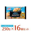 [冷凍食品]マルハニチロ WILDish エビピラフ 250g×16袋