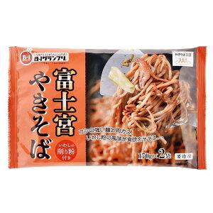[冷凍食品]富士宮やきそば 170g×2