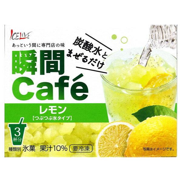 冷凍 アイスライン瞬間カフェレモン60g×3食×6個|レモン氷お酒フローズンドリンク炭酸水ドリンクレモンサワーお家リモート飲み