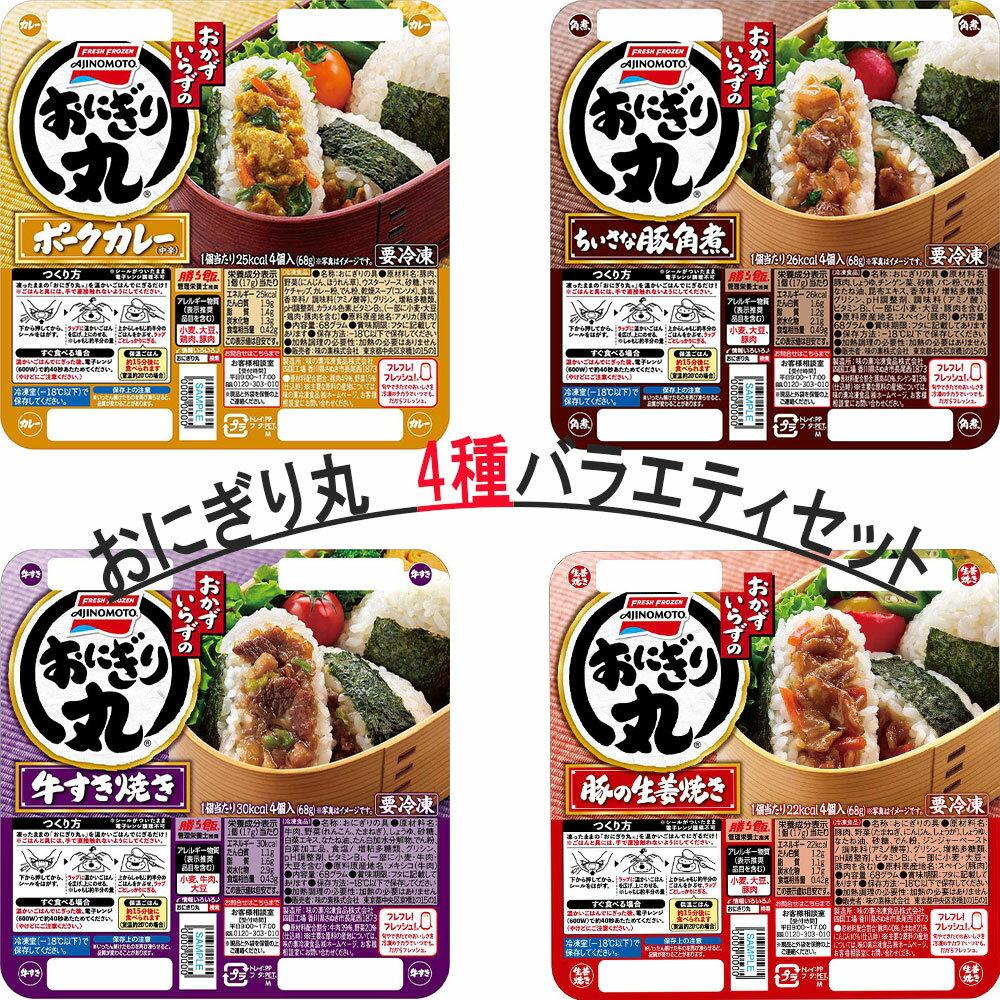 [冷凍]味の素冷凍食品おにぎり丸バラエティセット