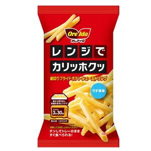 [冷凍] ハインツ日本 レンジでフライドポテト シューストリング うす塩味 120g×8個 フライドポテト ポテト 電子レンジ レンジ シューストリング じゃがいも ジャガイモ うす塩味 おやつ