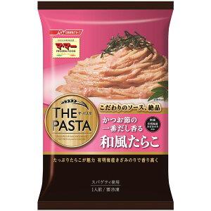 [冷凍]日清フーズ THE PASTA 和風たらこ 265g×14個 | 冷凍パスタ スパゲティ 麺 冷凍食品