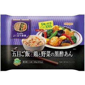 [冷凍食品]日本製粉 よくばり御膳五目ご飯と鶏と野菜の黒酢あん 300g   惣菜 お惣菜 冷凍惣菜 簡単 便利 時短 とり 野菜 ひとり暮らし 一人暮らし 単身赴任 冷凍 和食 おかず スマイルスプーン よくばり御膳