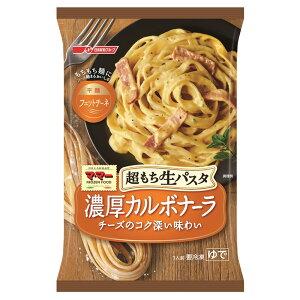 [冷凍食品]マ・マー 超もち生パスタ 濃厚カルボナーラ 285g   冷凍パスタ スパゲティ 麺 冷凍食品