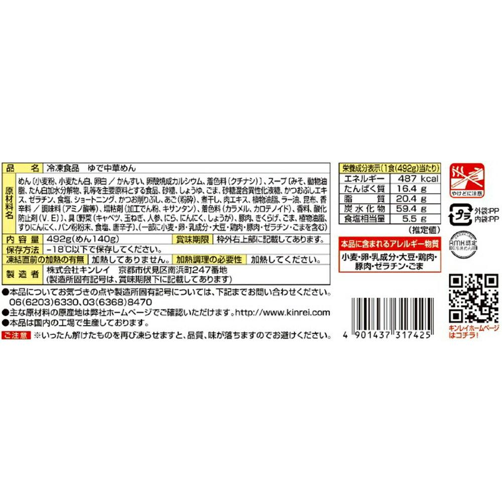 [冷凍]キンレイお水がいらない味噌野菜らーめん幸楽苑492g